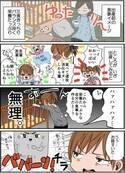 出産前の「食事イメージ」…産後ママの実態はコレだッ!!(笑)