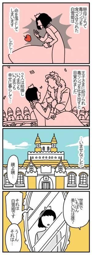 スウェット姿の白雪姫が、育児中...!? / ママは白雪姫 第1話の画像