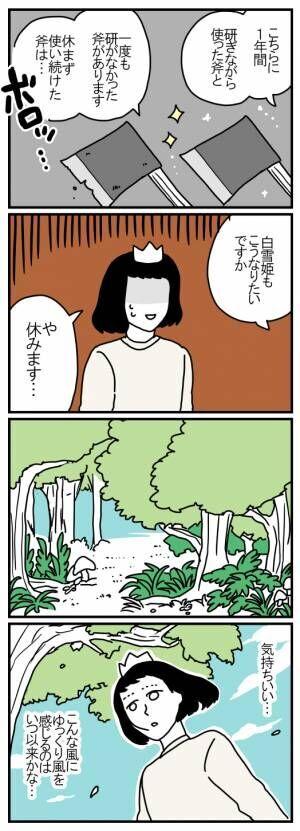 久々に自分の顔を見た白雪姫...「私 疲れてるかも」 / ママは白雪姫 第3話の画像