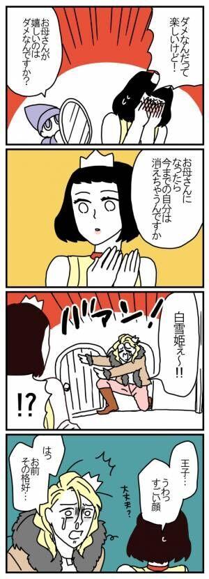 スウェット白雪姫が、再びドレスを着た理由 / ママは白雪姫 最終話の画像