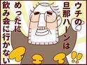 """飲み会参加は「申告制」!夫はこうして""""イクメン""""になった!(笑)"""