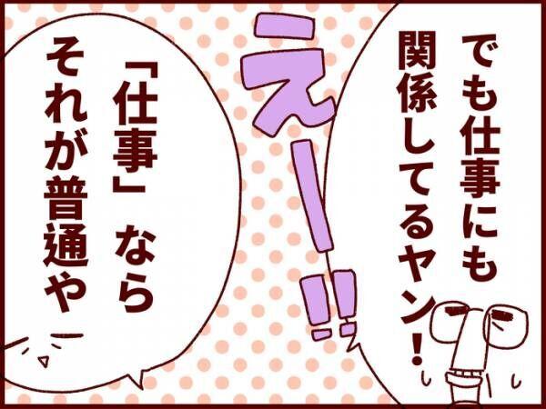 """飲み会参加は「申告制」!夫はこうして""""イクメン""""になった!(笑)の画像"""