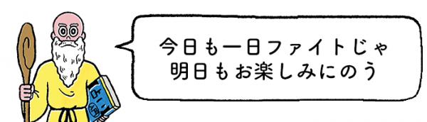 今日は晴れじゃな!【 神々の子育て占い 】3月13日(火)の画像