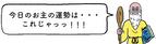 今日はホワイトデー!3月14日(水)【 神々の子育て占い 】
