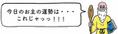 今週もお疲れさまじゃ〜!3月23日(金)【 神々の子育て占い 】