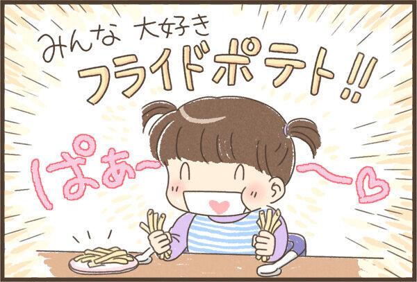 野菜嫌いな3歳娘が、突然の「おやさいたべる」宣言!そのきっかけは…?の画像