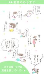 大事なのは夫の教育、じゃなかった…? / 15話