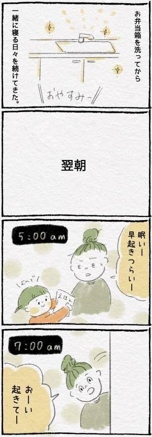 誰よりも早く起き、遅く寝る。それが「理想の妻」だと思っていたのに…。の画像