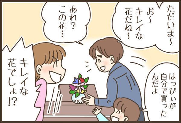 小学生の娘が選んでくれた、母の日のプレゼント。開けてビックリの中身は…!?の画像