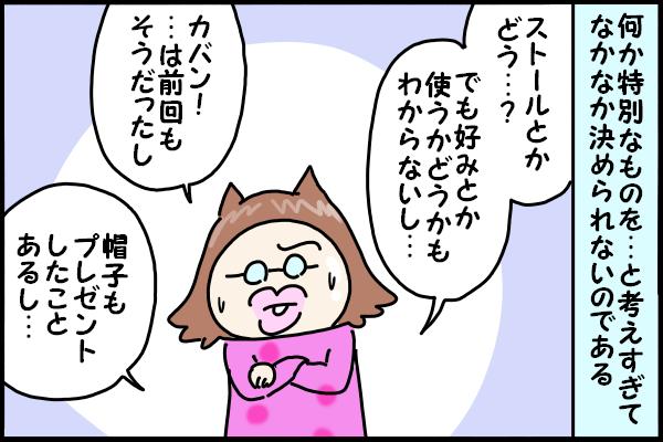 母の日のプレゼント、何にする?実母と義母では…こんなに温度差が!(笑)の画像