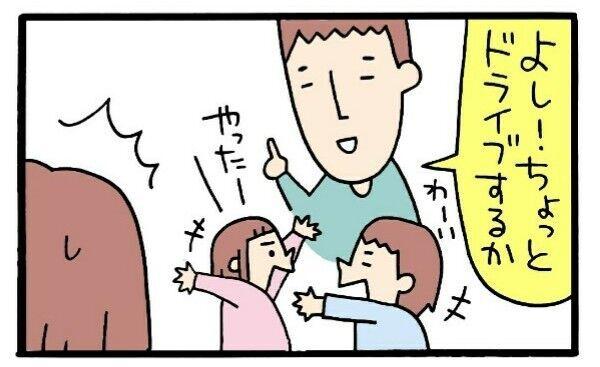 """子どもを""""夕寝""""させたくない!必死だった私の目を覚ましてくれたパパの言葉の画像"""
