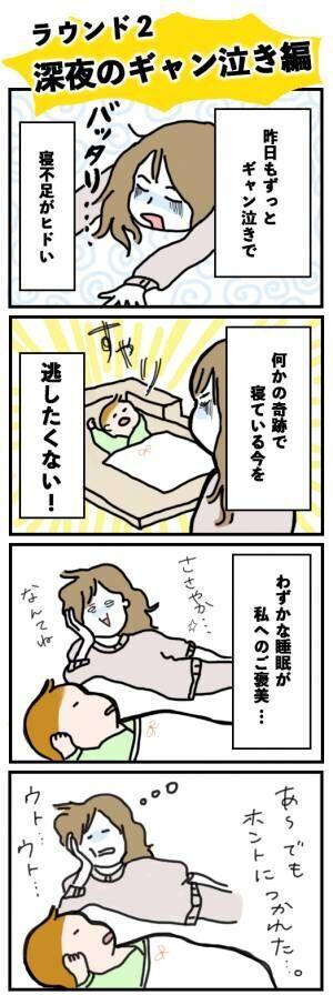 秘技!子育て奥義 選手権! 〜深夜のギャン泣き編〜の画像
