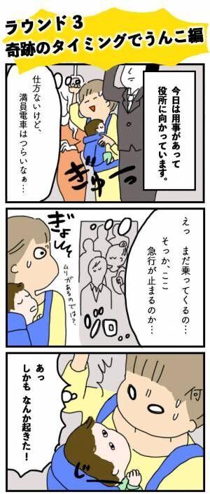 秘技!子育て奥義 選手権! 〜奇跡のタイミングでうんこ編〜の画像