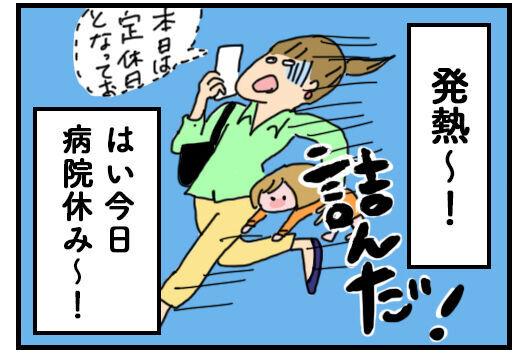 秘技!子育て奥義 選手権! 〜こういう時に発熱編〜の画像