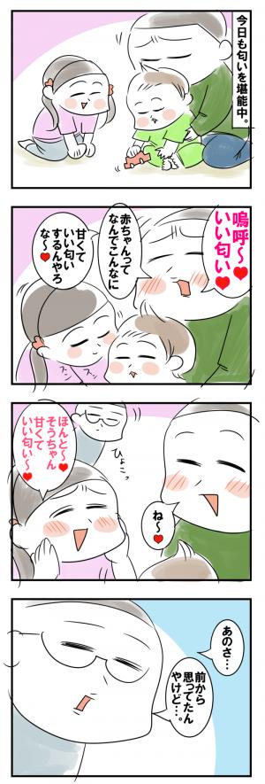 赤ちゃんっていい匂い♡盛り上がる母と娘に、父が衝撃のひとことを放つ!(笑)の画像