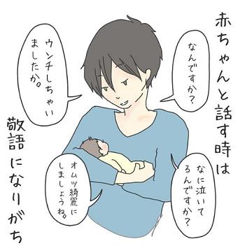 「2度目の新生児育児のたのしさは?」チッチママさんに聞きましたの画像