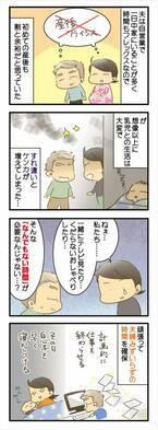 """まさかの産後クライシス…!?夫婦の絆を取り戻すために始めた""""お楽しみ"""""""