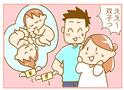 「冷凍食品は手抜き」と言った夫が…!双子育児を夫婦で乗り切った我が家の変化