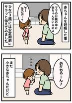 「ママのお腹に赤ちゃんがいるのよ」3歳の上の子の反応に…キュン♡