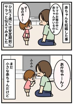「ママのお腹に赤ちゃんがいるのよ」3歳の上の子の反応に…キュン♡の画像