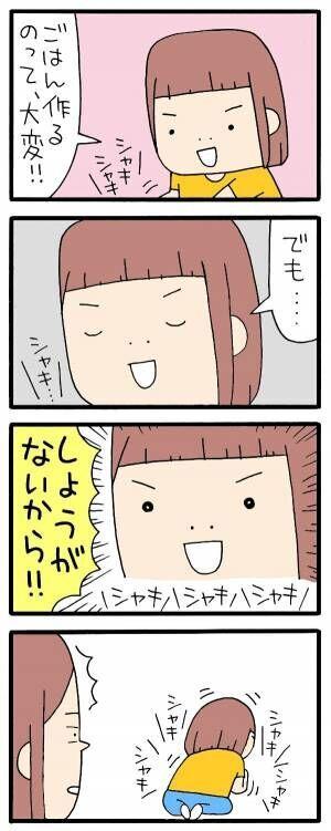 「ごはん作るのって…」娘のおままごとを見て知った、笑撃の事実!の画像