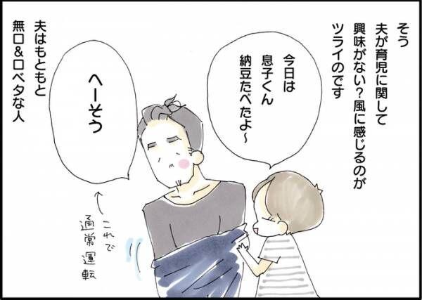 育児話への反応が薄い夫。実は、こんなことを考えているのかもしれません。の画像