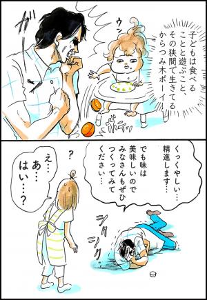 「うちの子なんで離乳食たべてくれないの?」〜ごはんを投げちゃうワケ〜の画像
