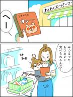 「白シャツにカレー!!」〜ごはんを塗り散らかしちゃうワケ〜