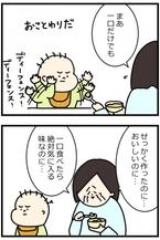 """きっと好きな味なのに!""""見た目食わず嫌い""""な1歳児にはこの小技で応戦!"""