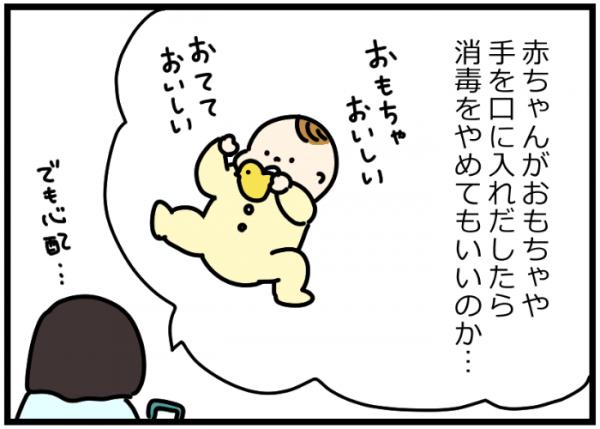 こんなに違うとは…!日本とアメリカ、赤ちゃんに対する清潔の考え方の画像