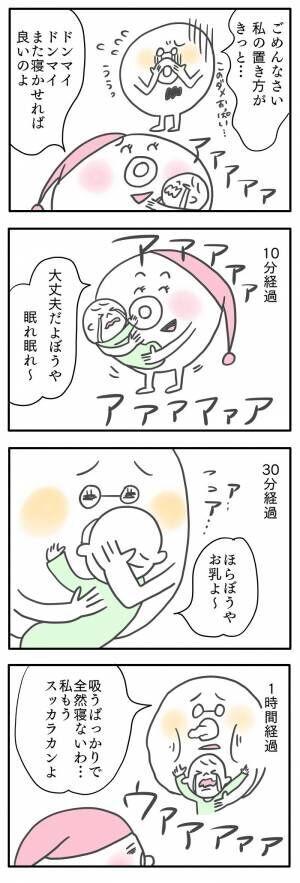 何をやっても泣き止まない。どうして…?/おっぱいとぼく2【2話】の画像