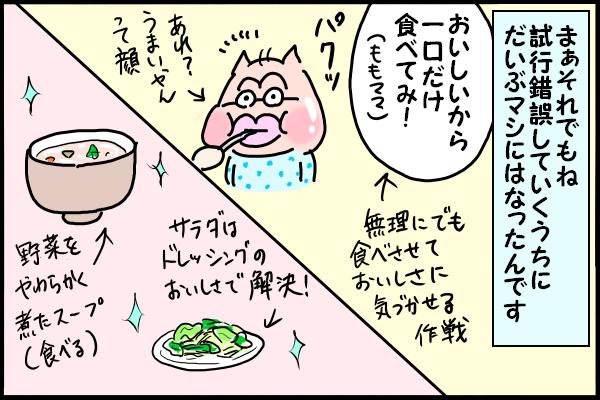"""3歳児の食べムラ対策。いろいろやったけど、この""""声かけ""""が一番!?の画像"""