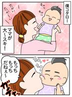 パパ登場!「お風呂」バトルのゴングが鳴る…!!/俺のライバル5話 前編