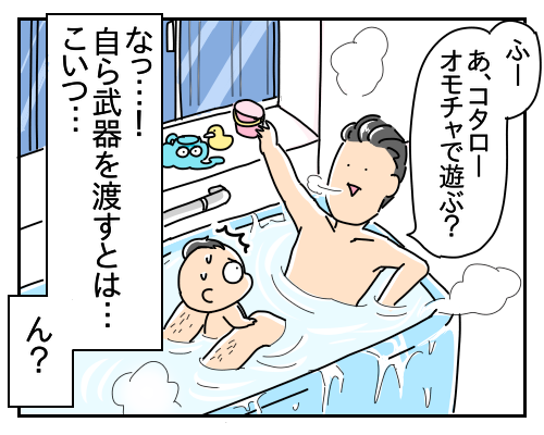 ついに決着!普段と違う「パパとのお風呂」にどう立ち向かう?/俺のライバル5話 後編の画像