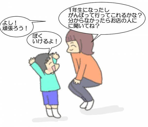 すごい機転!(笑)小学生になった息子の「はじめてのおつかい」の画像
