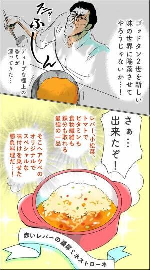 私の料理が美味しくないからだよね、きっと。~離乳食を吐き出しちゃうワケ~の画像