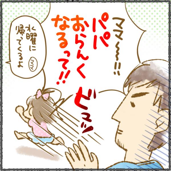 小悪魔というか…普通に悪魔?(笑)娘のパパ対応が最強!の画像