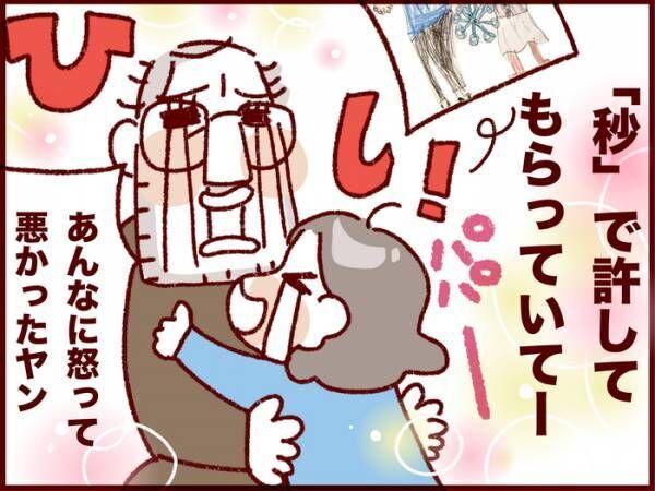 パパに叱られた娘の「ある行動」に、母のツッコミが止まらない!(笑)の画像