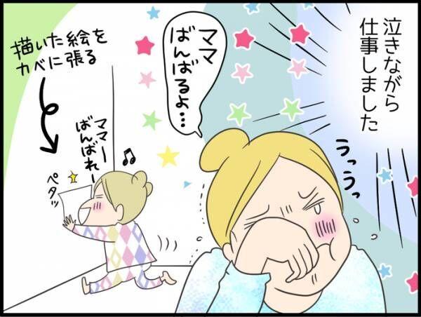 「ごめん、今から仕事する」罪悪感に悩む私を救ってくれた、娘のメッセージの画像