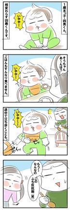 ぷち反抗期の1歳四男が、突然素直になるミラクルな瞬間!(笑)