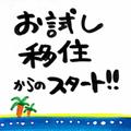 「島で子育てって、どうですか?」突撃インタビューしました!