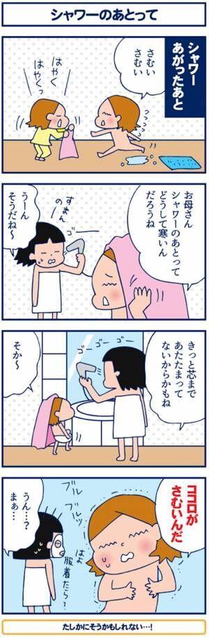 子どもが教えてくれた、お風呂のあと寒いのは..そんな理由!?笑の画像