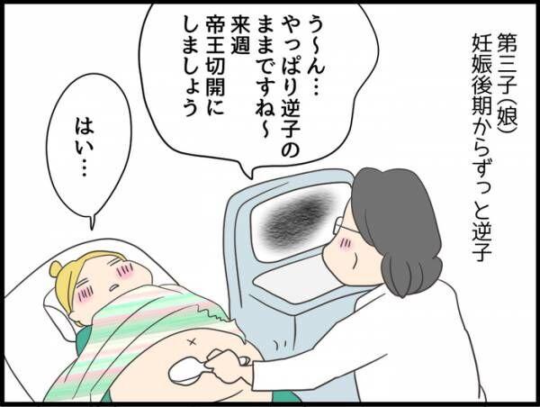 """第三子にして、初めての帝王切開!産後の痛みが""""想像の斜め上""""だった話の画像"""