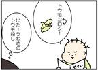 「トウモロコシ→トウモ殺し」この現象には名前があった!
