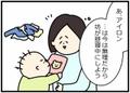 はじめる前にひと手間!育児中の「無限タスク」を効果的にさばくコツ