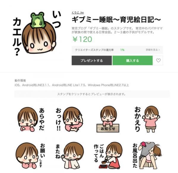【最新】育児中つかえる♡ LINEスタンプ特集の画像