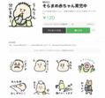 【最新】育児中つかえる♡ LINEスタンプ特集