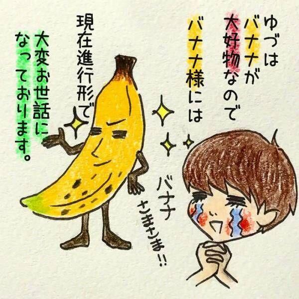 えっ、包丁いらないの?!私が感動した、超画期的な「バナナ」の切り方の画像