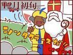 """パーティーこれで何回目!?ベルギーの""""長すぎる""""クリスマスがスゴイ!"""