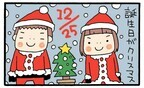 誕生日がクリスマスの双子。年に一度の大パーティーにはこんな工夫を♪
